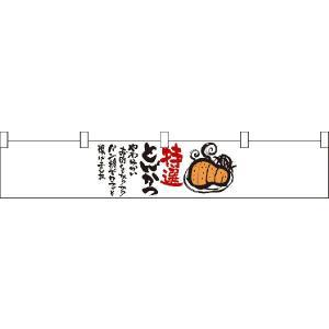 特選とんかつ カウンター横幕 No.21874(受注生産)|noboristore