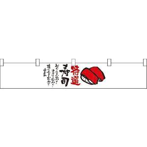 特選寿司 カウンター横幕 No.21875(受注生産)|noboristore