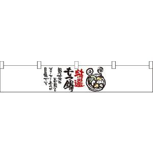 特選もつ鍋 カウンター横幕 No.21876(受注生産)|noboristore