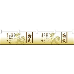 蕎麦 カウンター横幕 No.21879(受注生産)|noboristore