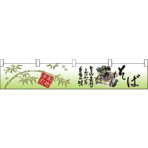 そば カウンター横幕 No.21880(受注生産)|noboristore