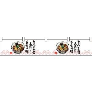 ラーメン柄 とことん素材に カウンター横幕 No.21883(受注生産)|noboristore