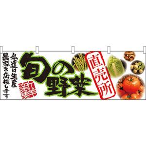 旬の野菜 直売所 横幕 No.21947|noboristore
