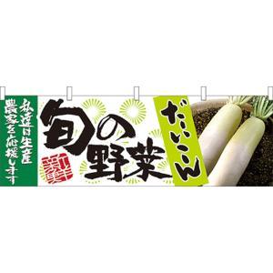 旬の野菜 だいこん 横幕 No.21948|noboristore