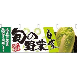 旬の野菜 白菜 横幕 No.21949|noboristore