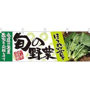 旬の野菜 ほうれん草 横幕 No.21950|noboristore