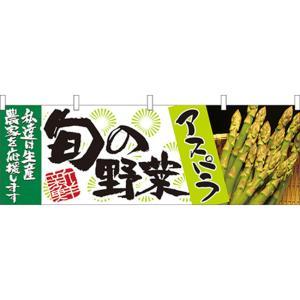 旬の野菜 アスパラ 横幕 No.21951|noboristore