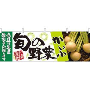 旬の野菜 かぶ 横幕 No.21952|noboristore