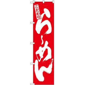 スマートのぼり旗 こだわり らーめん (赤地) No.21995(受注生産)|noboristore