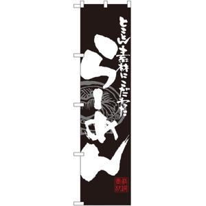 スマートのぼり旗 とことん素材にこだわった らーめん (黒地) No.21997(受注生産) noboristore