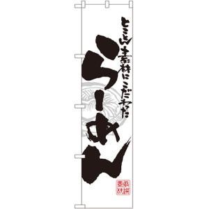 スマートのぼり旗 とことん素材にこだわった らーめん (白地) No.21998(受注生産)|noboristore