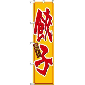 スマートのぼり旗 こだわりの 餃子 No.22001(受注生産) noboristore