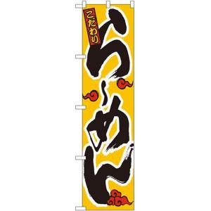 スマートのぼり旗 こだわり らーめん (赤雲) No.22004(受注生産)|noboristore