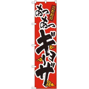 スマートのぼり旗 あつあつギョーザ (赤地) No.22005(受注生産)|noboristore