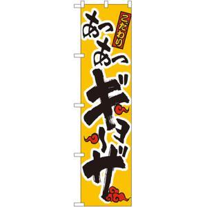 スマートのぼり旗 あつあつギョーザ (オレンジ地) No.22006(受注生産)|noboristore