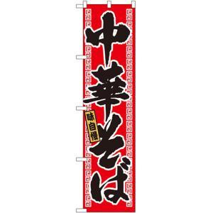 スマートのぼり旗 味自慢 中華そば No.22007(受注生産)|noboristore