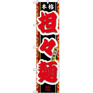 スマートのぼり旗 本格 担々麺 No.22008(受注生産)|noboristore