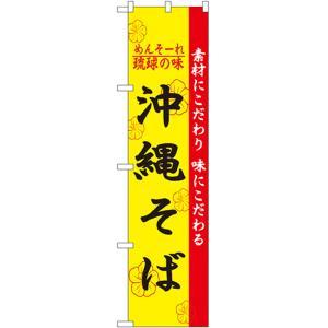 スマートのぼり旗 沖縄そば No.22010(受注生産) noboristore