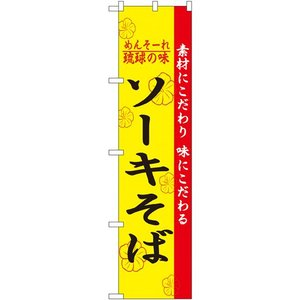 スマートのぼり旗 ソーキそば No.22011(受注生産) noboristore