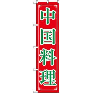 スマートのぼり旗 中国料理 No.22012(受注生産) noboristore