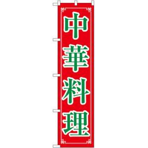 スマートのぼり旗 中華料理 No.22013(受注生産)|noboristore