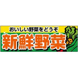 パネル おいしい野菜 新鮮野菜 No.22443 (受注生産)|noboristore