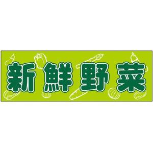 パネル 新鮮野菜 No.22525 (受注生産)|noboristore