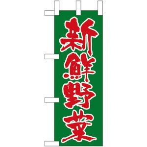 ミニのぼり 新鮮野菜 No.22547 (受注生産) noboristore