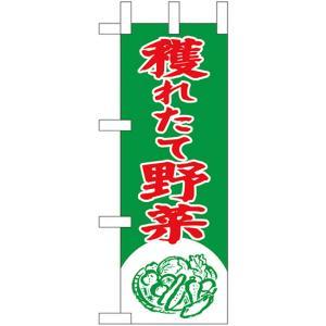 ミニのぼり 獲れたて野菜 No.22549 (受注生産) noboristore
