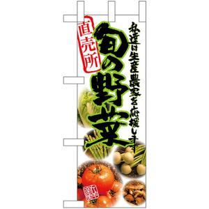ミニのぼり 旬の野菜 緑 No.22579 (受注生産) noboristore