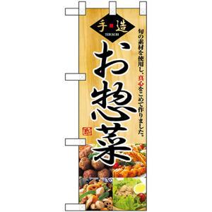 ハーフのぼり旗 手造お惣菜木目写真 No.22602 (受注生産)|noboristore