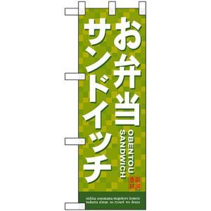 ハーフのぼり旗 お弁当サンドイッチ No.22604 (受注生産)|noboristore