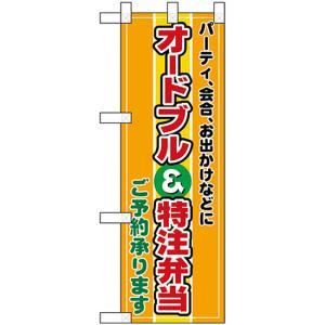 ハーフのぼり旗 オードブル&特注弁当 No.22606 (受注生産)|noboristore