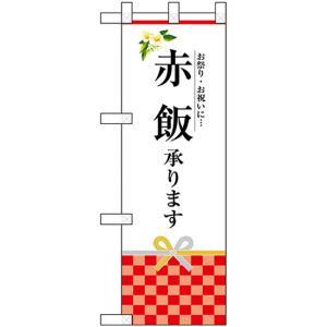 ハーフのぼり旗 赤飯承ります No.22607 (受注生産)|noboristore