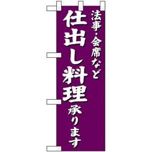 ハーフのぼり旗 法事会席など仕出し料理 No.22608 (受注生産)|noboristore
