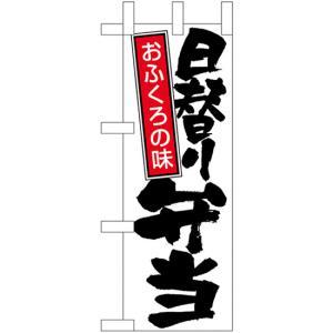 ミニのぼり旗 日替り弁当白地黒文字 No.22621 (受注生産)|noboristore
