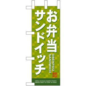 ミニのぼり旗 お弁当サンドイッチ No.22623 (受注生産)|noboristore