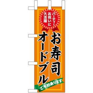 ミニのぼり旗 お寿司オードブル No.22625 (受注生産)|noboristore