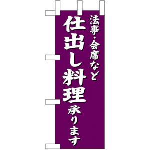 ミニのぼり旗 法事会席など仕出し料理 No.22627 (受注生産)|noboristore