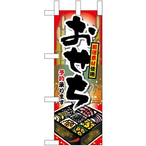 ミニのぼり 厳選素材使用おせち No.22632 (受注生産) noboristore