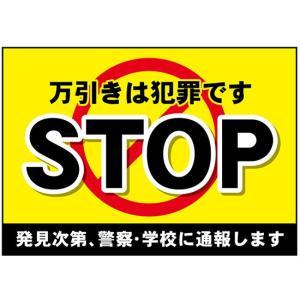 吸着ターポリン STOP万引きは犯罪です。 No.22647 (受注生産)|noboristore