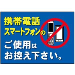 吸着ターポリン 携帯電話スマートフォンのご利用はお控え下さい No.22648 (受注生産)|noboristore