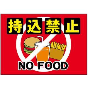 吸着ターポリン 持ち込み禁止 No.22649 (受注生産)|noboristore