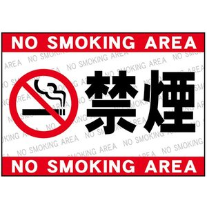吸着ターポリン 禁煙 No.22650 (受注生産)|noboristore
