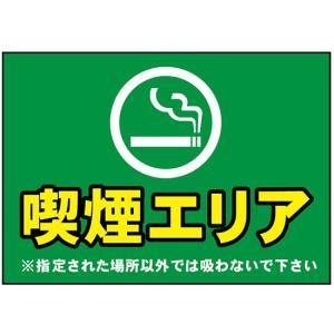 吸着ターポリン 喫煙エリア No.22651 (受注生産)|noboristore