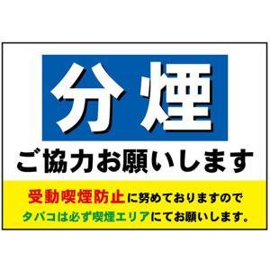 吸着ターポリン 分煙 No.22652 (受注生産)|noboristore