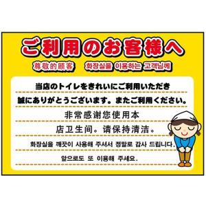 吸着ターポリン トイレをご利用のお客様へ No.22654 (受注生産)|noboristore