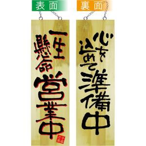 木製サイン 一生懸命営業中2C(大サイズ) No.22759 noboristore