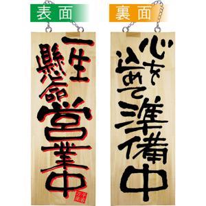 木製サイン 一生懸命営業中2C(中サイズ) No.22760 noboristore