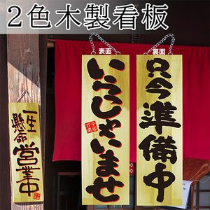 木製サイン いらっしゃいませ2C(大サイズ) No.22761 noboristore